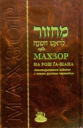 Махзор на Рош га-Шана