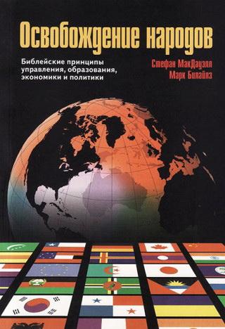 МакДауэлл C., Билайлз М. Освобождение народов