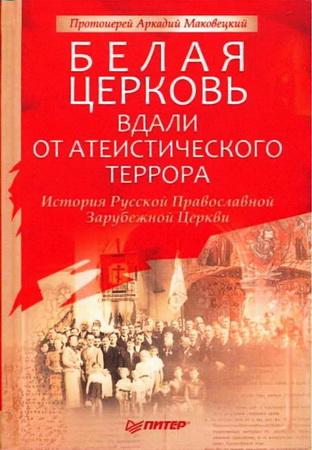 Аркадий Маковецкий - Белая Церковь