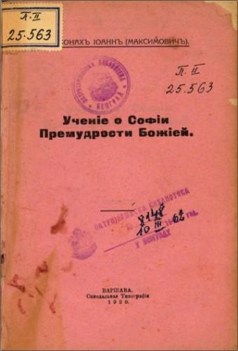 Иеромонах Иоанн - Максимович - Учение о Софии Премудрости Божией