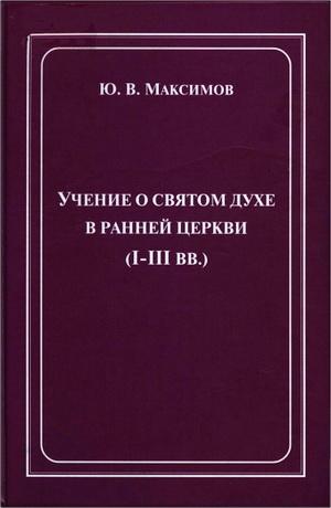 Максимов Юрий Валерьевич - Учение о Святом Духе в ранней Церкви