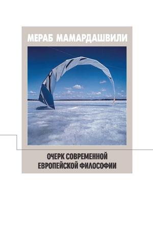Мамардашвили - Очерк современной европейской философии