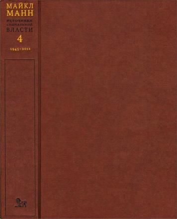 Майкл Манн - Источники социальной власти: в 4 томах - Том 4 - Глобализации, 1945 - 2011 годы