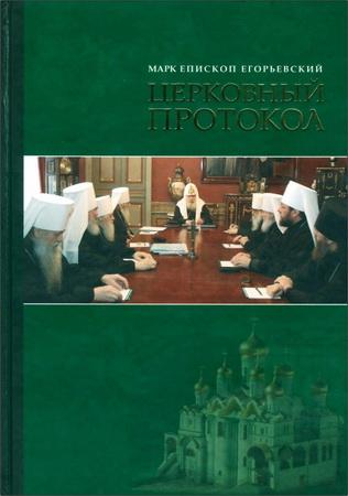 Марк - епископ Егорьевский - Церковный протокол
