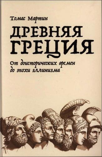 Томас Мартин- Древняя Греция: От доисторических времен до эпохи эллинизма