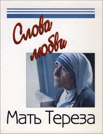 Мать Тереза – Слова любви