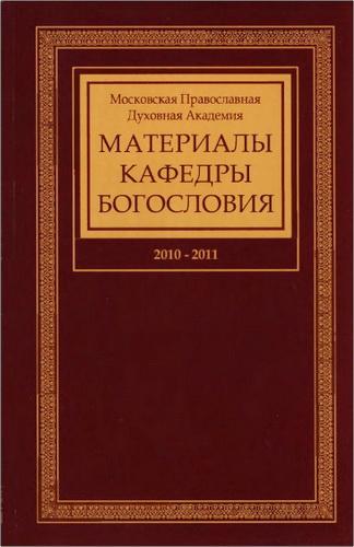 Материалы кафедры богословия Московской Православной Духовной Академии: 2010-2011 годы