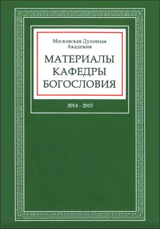 Материалы кафедры богословия: 2014-2015 годы