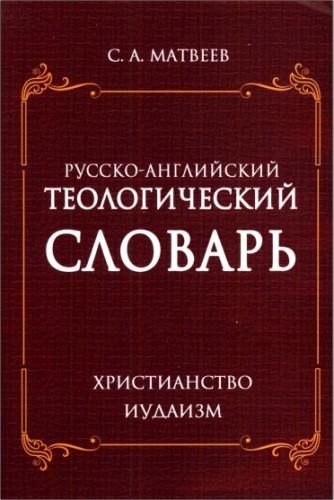 С.А. Матвеев - Русско-английский теологический словарь. Христианство - Иудаизм