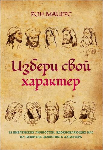 Рон Майерс - Избери свой характер - 25 библейских личностей