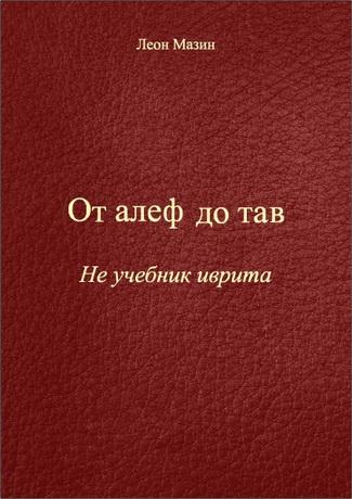 Леон Мазин – От алеф до тав