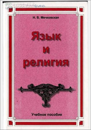 Мечковская Нина - Язык и религия