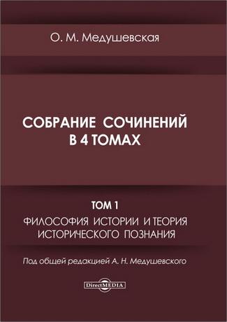 Ольга Михайловна Медушевская - Собрание сочинений в 4 томах