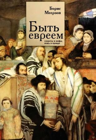 Меерзон - Быть евреем: секреты и мифы, ложь и правда