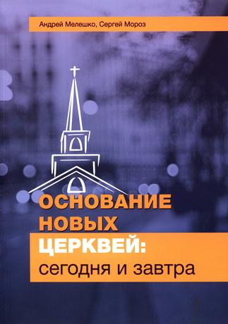 Андрей Мелешко, Сергей Мороз - Основание новых церквей - сегодня и завтра