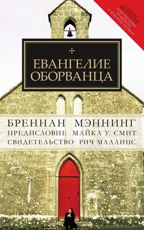 Бреннан Мэннинг - Евангелие оборванца