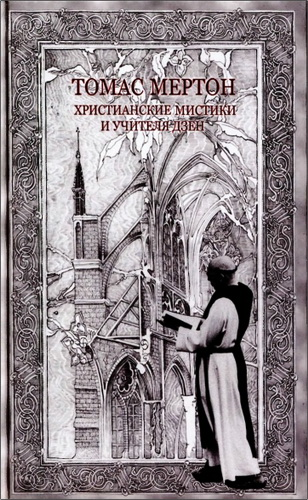 Томас Мертон - Христианские мистики и учителя дзен