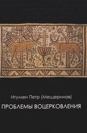 Игумен Петр (Мещеринов) - Проблемы воцерковления