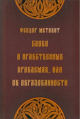 Феодор Метохит - Слово о нравственных проблемах, или Об образованности