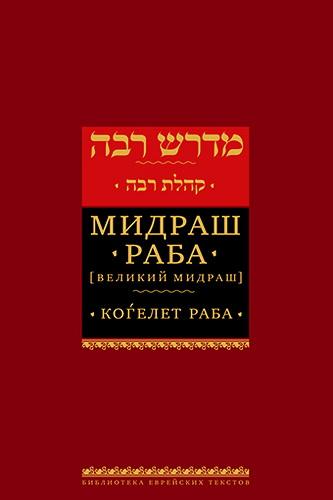 Мидраш Раба - Когелет раба