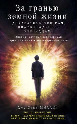 Стив Миллер - За гранью земной жизни. Доказательство Рая