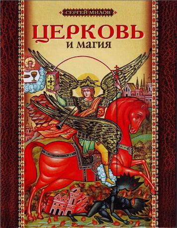 Сергей Иванович Милов - Церковь и магия