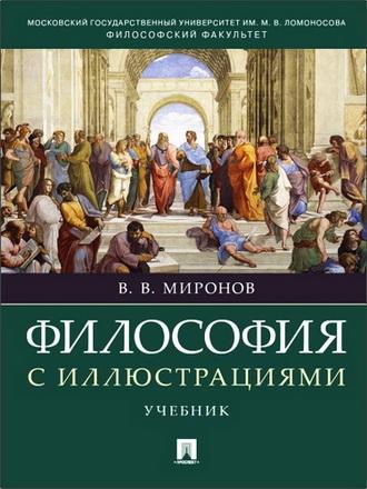 Владимир Васильевич Миронов - Философия с иллюстрациями