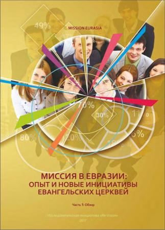 Миссия в Евразии - опыт и новые инициативы евангельских церквей - 1 - Обзор