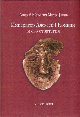 Митрофанов Андрей - Император Алексей I Комнин