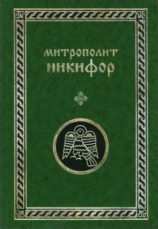 Митрополит Никифор