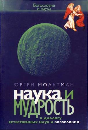 Мольтман Ю. Наука и мудрость