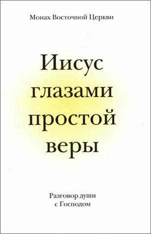 Монах Восточной Церкви (Отец Лев (Жилле) ) - Иисус глазами простой веры. Разговор души с Богом