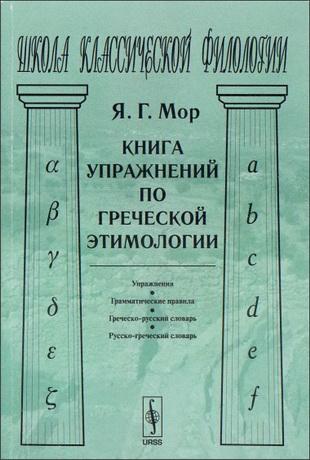 Mop Яков Георгиевич - Книга упражнений по греческой этимологии