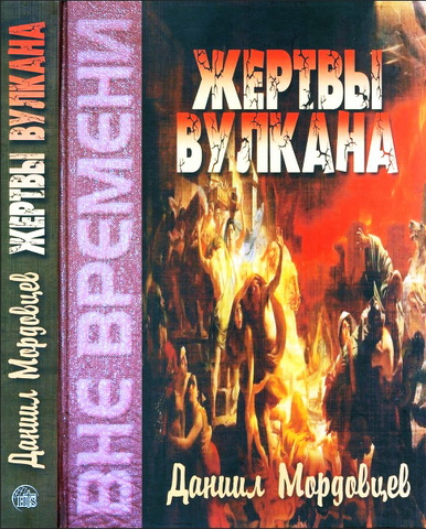 Даниил Мордовцев - Жертвы вулкана