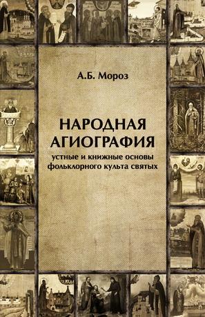 Мороз Андрей - Народная агиография. Устные и книжные основы фольклорного культа святых