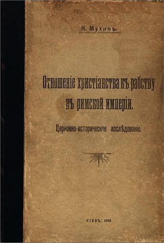 Мухинъ - Отношеніе христіанства къ рабству въ римской имперіи