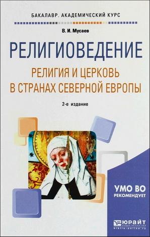 Мусаев Вадим - Религиоведение: религия и церковь в странах Северной Европы