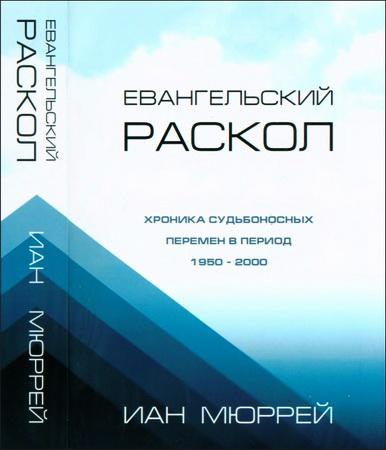 Иан Мюррей - Евангельский раскол. Хроника судьбоносных перемен в период 1950 – 2000