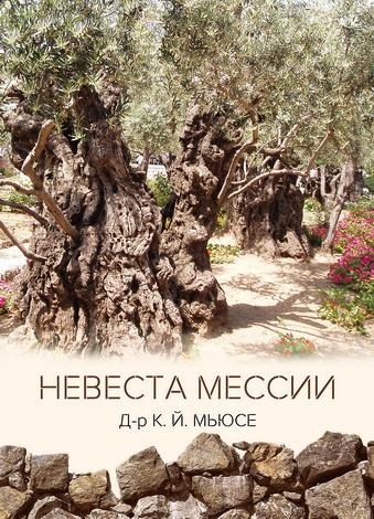 Мьюсе Невеста Мессии