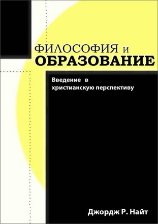Джордж Найт  - Философия и образование
