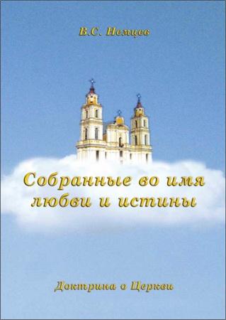 Виктор Силивеевич Немцев - Собранные во имя любви и истины - доктрина о Церкви