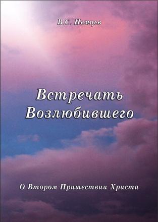 Виктор Немцев - Встречать Возлюбившего