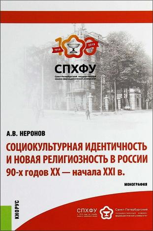 Александр Владимирович Неронов - Социокультурная идентичность и новая религиозность в России 90-х годов XX — начала XXI в.