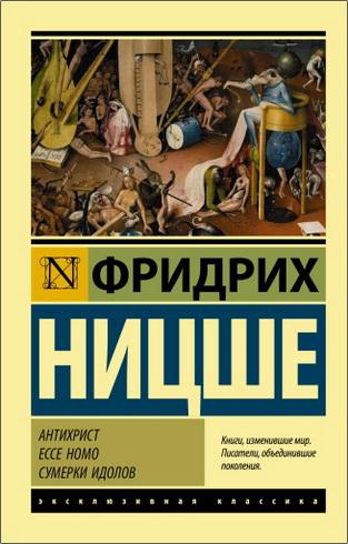 Фридрих Ницше - Антихрист. Ecce Homo. Сумерки идолов