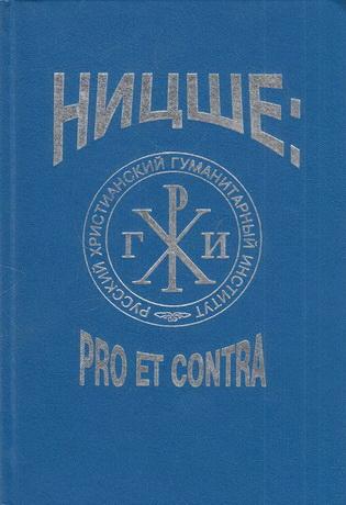 Ницше: Pro et contra - Антология