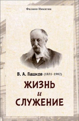 Филипп Никитин - В. А. Пашков (1831-1902): жизнь и служение
