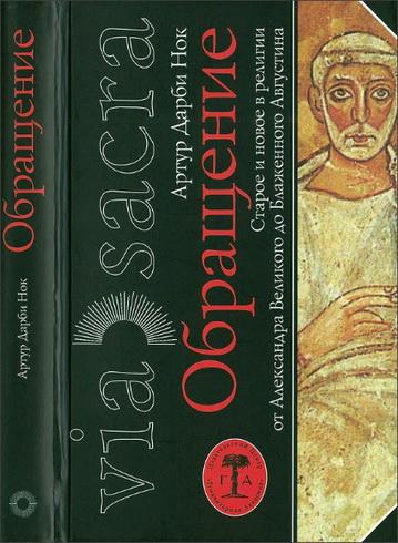 Обращение - Старое и новое в религии - Артур Нок