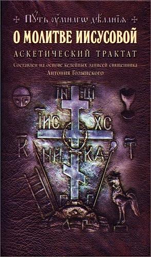 Николай Новиков - Путь умного делания - 5 - О молитве Иисусовой