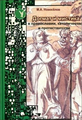 Михаил Новоселов - Догмат и мистика в Православии Католичестве и Протестантстве
