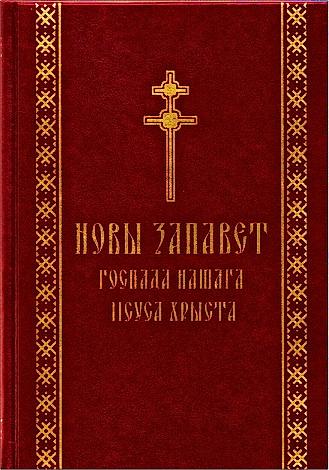 Новы Запавет Госпада нашага Іісуса Хрыста